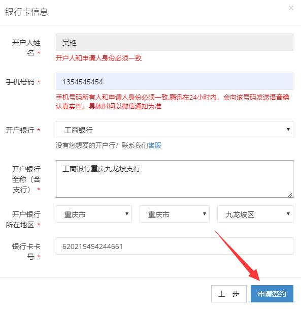 虎皮椒个人微信支付签约教程